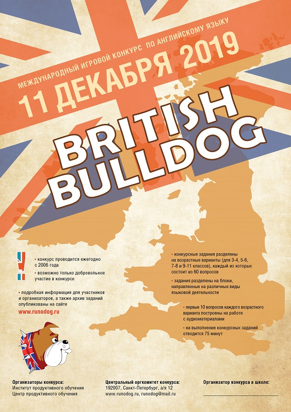 Британский Бульдог 2019-2020