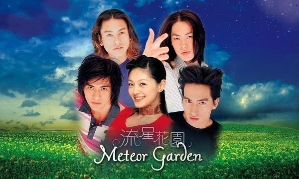 Сад падающих звезд (Тайвань)