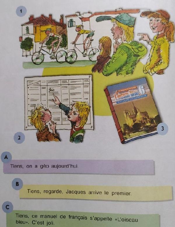 Страница 5 - Упражнение 4