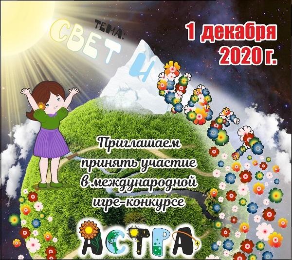 Астра 2020