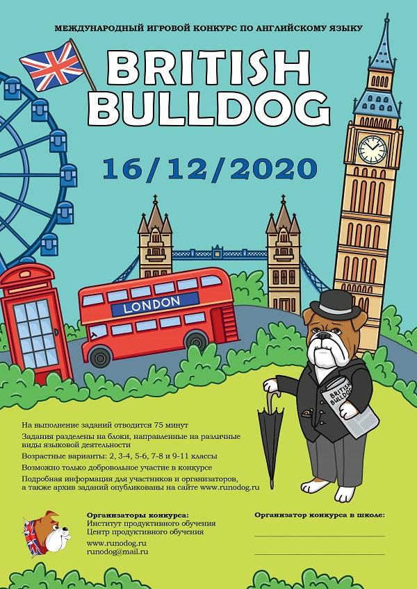 Британский бульдог 2020-2021